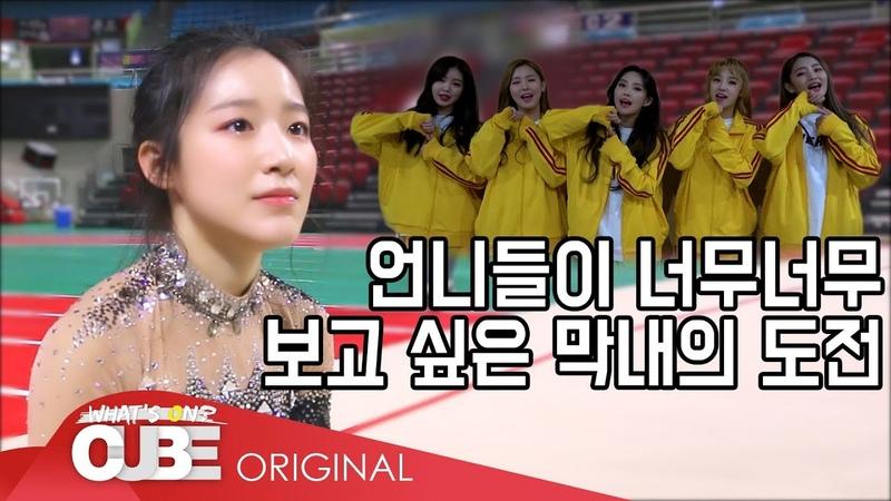 (여자)아이들((G)I-DLE) - I-TALK 24 : 2019 설특집 아육대 슈화 리듬체조 비하인드