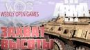 ArmA 3 Серьёзные игры WOG 8