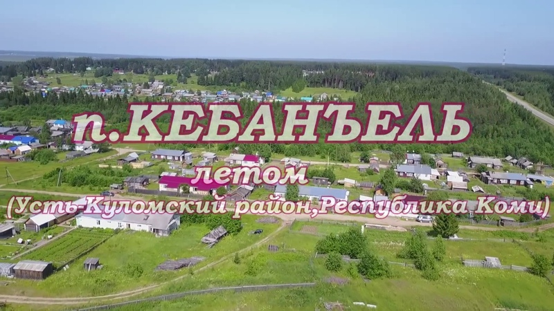 Съемки с квадрокоптера mavic pro п Кебанъель в Республике Коми