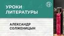 Александр Солженицын. Борис Ланин. Уроки литературы