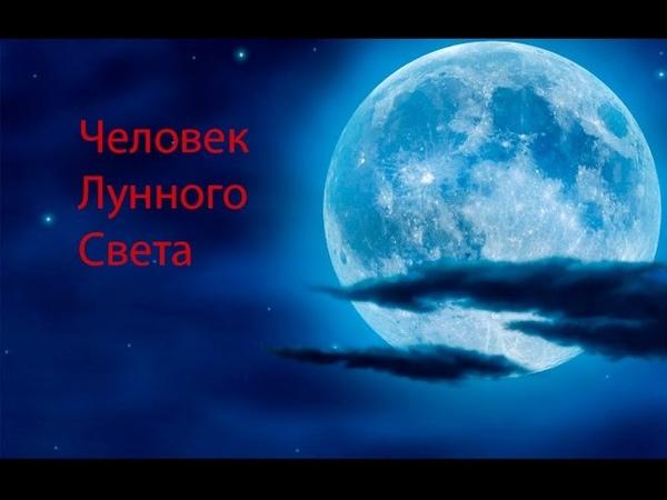 Человек лунного света (2016 г.) - короткий фильм на русском » Freewka.com - Смотреть онлайн в хорощем качестве