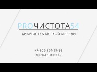 Химчистка мебели Новосибирск - @pro.chistota54