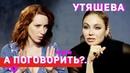 Ляйсан Утяшева о Танцах Воле деньгах и супер жёнах А поговорить?