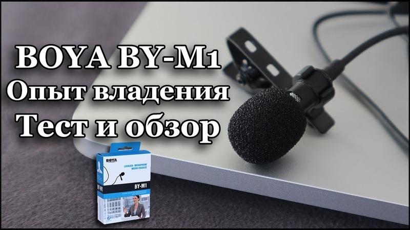 Boya BY-M1 Петличный конденсаторный микрофон Обзор тест опыт владения