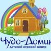 """Игровой центр """"Чудо-Домик"""": досуг и праздники"""