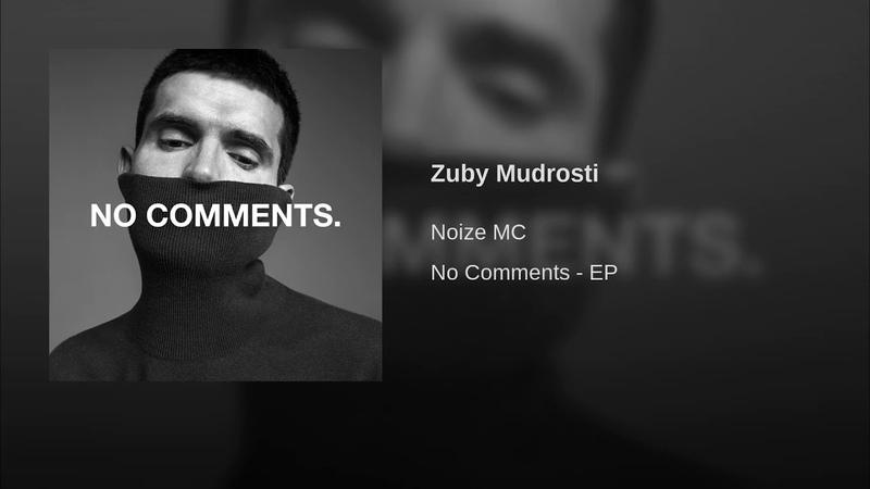 Noize MC - Зубы мудрости (2018)
