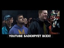 ПЕРЕЗАЛИВ ПЕРЕЗАЛИВА РЭПЙОУ Баттл 2 DK vs Соня Мармеладова vsrap bpm 1