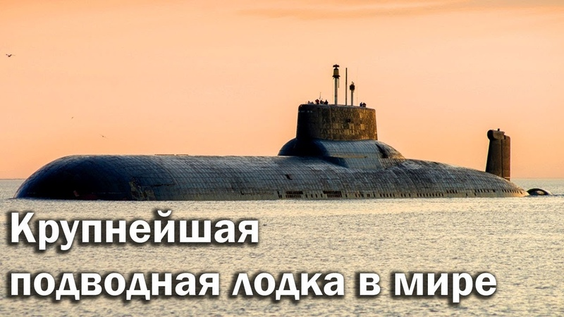 Акула - крупнейшая подводная лодка в мире