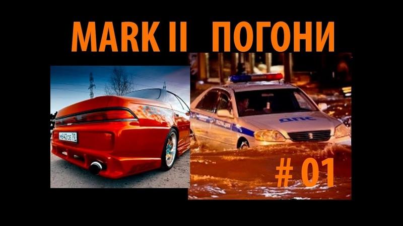 ПОГОНИ за MARK 2! - УНИКАЛЬНАЯ ПОДБОРКА 01