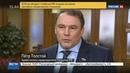 Новости на Россия 24 • Толстой возглавил российскую делегацию в ПА ОБСЕ