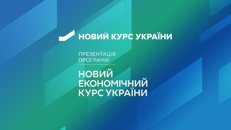 Пряма трансляція Презентація програми Новий економічний курс України