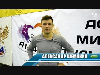 """⚽⚽ послематчевое интервью - александр шемякин """"stim окна"""" ⚽⚽"""