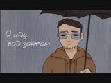 я иду под зонтом (мц горемыка)