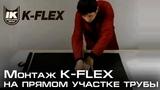Монтаж K-FLEX на прямом участке трубопровода большого диаметра