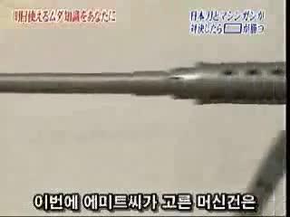 Испытание клинка катаны, пулемётом браунинг М2.