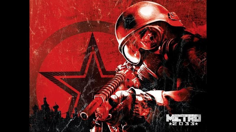 METRO 2033 2 Глава 1 В путь, Погоня.