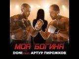 Премьера клипа! DONI feat Артур Пирожков Моя богиня! ft Дони и Ревва
