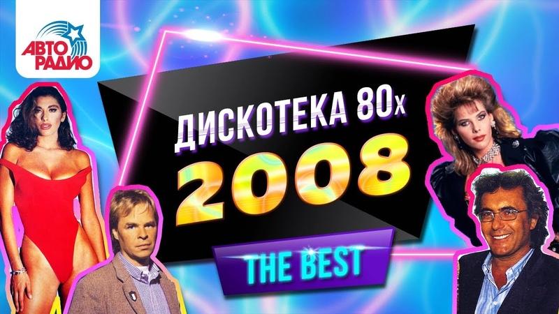 🅰️ Дискотека 80-х (2008) Полная версия фестиваля Авторадио