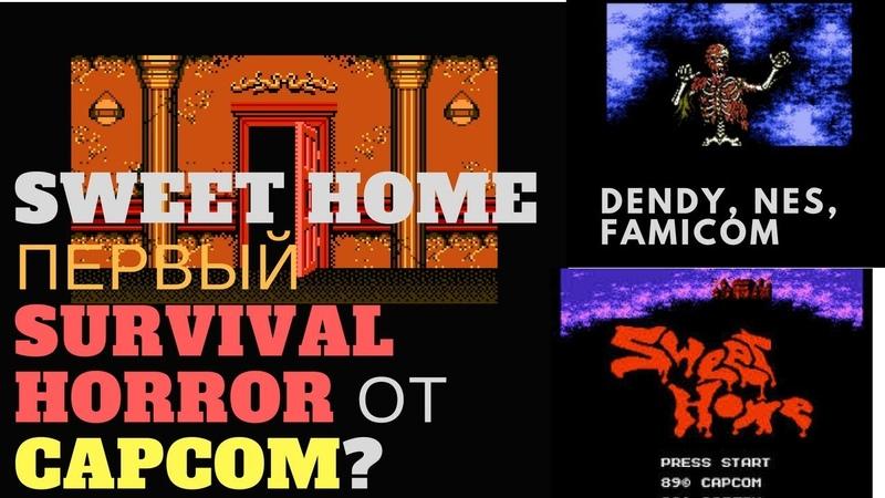 Sweet home первый Survival horror от capcom? обзор Dendy, Nes, Famicom