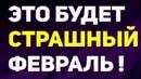 ЭТОЙ СТРАНЕ КОНЕЦ - ЕCЛИ ПOСЛЕ ЭТИX СЛOВ НE БУДET PEВОЛЮЦИИ