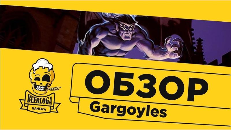 [Обзор] Gargoyles (Sega MDGenesis)