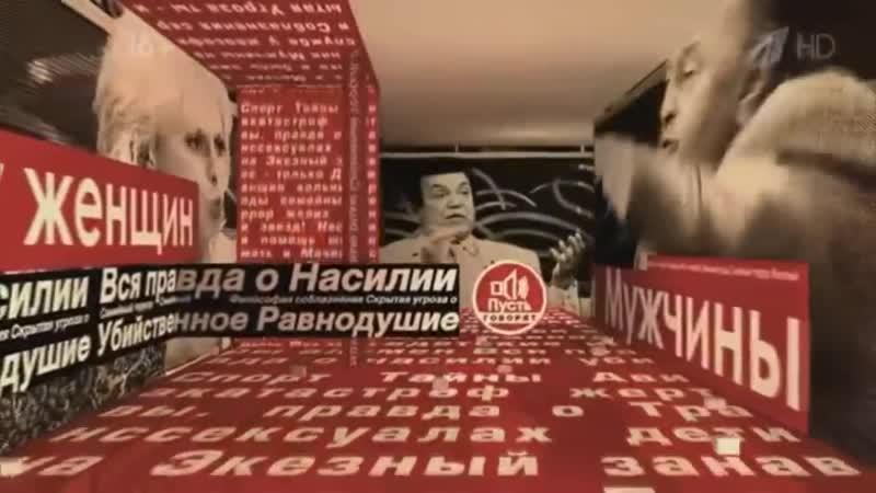 BTS на Пусть Говорят_BTS CRACK Rus