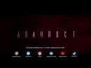 Аванпост - русский Blade Runner От сценариста Полицейского с Рублевки