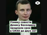 Политзеку Денису Бахолдину продлили срок содержания в СИЗО до двух лет ROMB