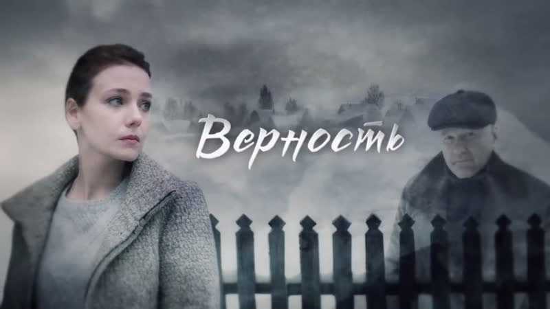 Вeрность 1-4 серии ( Мелодрама ) от 18.02.2017