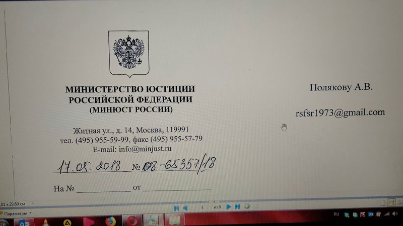 О государственных границах СССР РСФСР и РФ