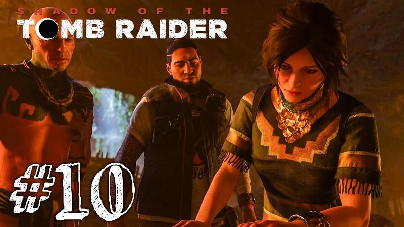 ЛОЖНОЕ СПАСЕНИЕ! ► Shadow Of The Tomb Raider Прохождение 10