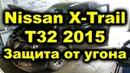 Защита от угона Nissan X-Trail T32 2015г.