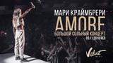 Мари Краймбрери Большой сольный концерт AMORE Москва, 3.11.18
