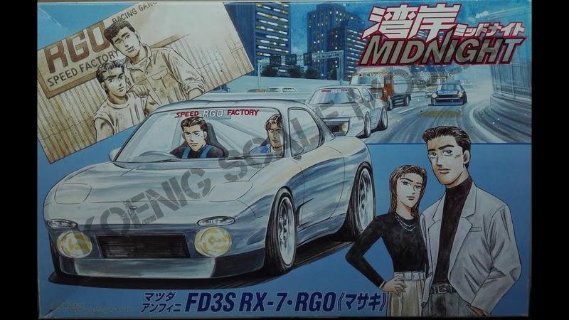 Обзор Wangan Midnight Mazda FD3S RX-7 RGO Fujimi 1/24 (сборные модели)