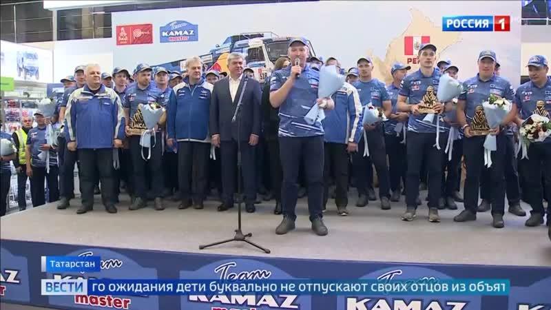 В Россию с триумфом вернулись участники команды «КамАЗ-мастер».