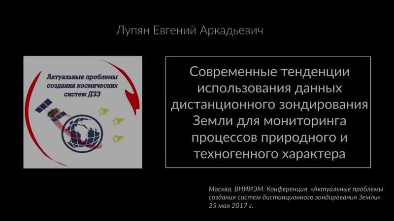 Лупян Е.А. Современные тенденции использования данных ДЗЗ, ВНИИЭМ, 2016 г.