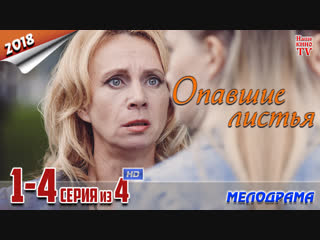 Опавшие листья / HD 1080p / 2018 (мелодрама). 1-4 серия из 4