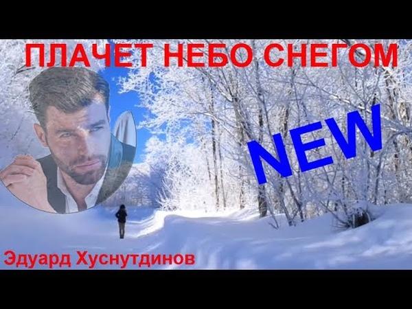 НОВИНКА 💗 Плачет небо снегом 💗 Исп. Эдуард Хуснутдинов NS18