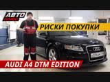 Когда расходы на ремонт непропорциональны цене. Audi A4 DTM Edition | Подержанные автомобили