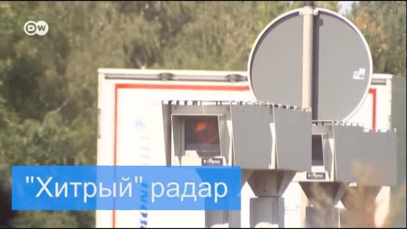Немцы тестируют радар средней скорости