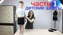 Как сшить Детские повседневные ШОРТЫ UNISEX - ПОСТРОЕНИЕ ВЫКРОЙКИ ШОРТ ч 1