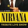 NIRVANA Tribute Show ★ 23 февраля ★ клуб YALTA