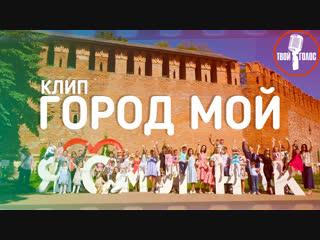 ТВОЙ ГОЛОС - Город Мой. Муз .М. Рудомылова, сл. О. Степанова
