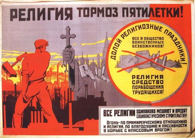 Союз воинствующих безбожников или Святая Русь