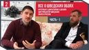 Интервью с директором О-дизайн. Дистрибьютор Шведских обоев в России