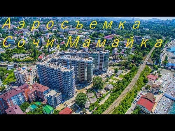 Аэросъемка в Сочи, район Мамайка ул.Крымская, Ландышевая (март 2019)