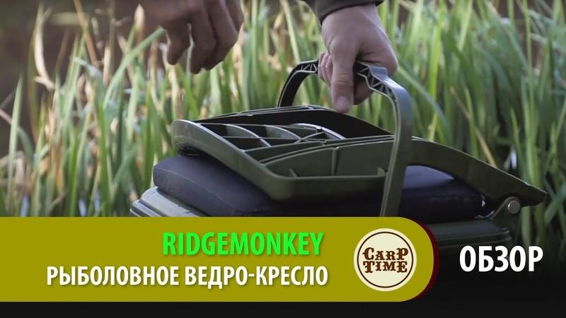 Карповая НОВИНКА! Рыболовное ведро-кресло RidgeMonkey ОБЗОР