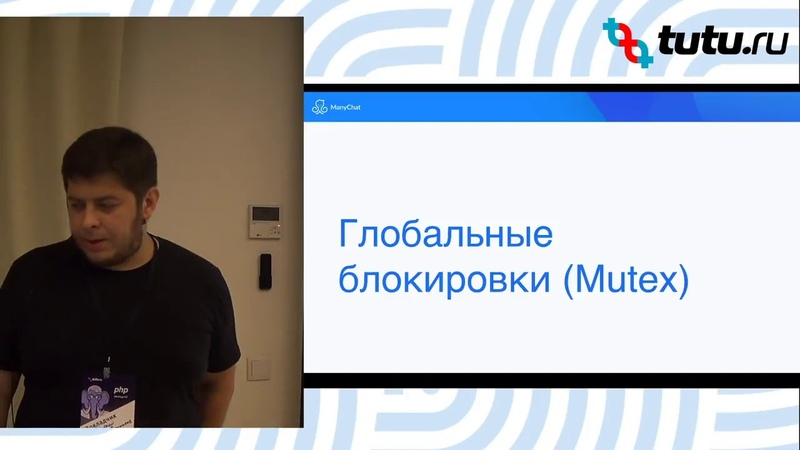 Tutu PHP Meetup 2. Redis на практике: решаем множество различных задач