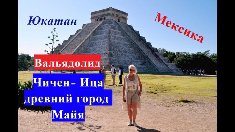 Поездка в Вальядолид и Чичен Ицу Мексика Юкатан