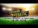 Regby НАРЕЗКА РК Гірник Кривий Ріг vs РК Ребелс Київ 16 09 18